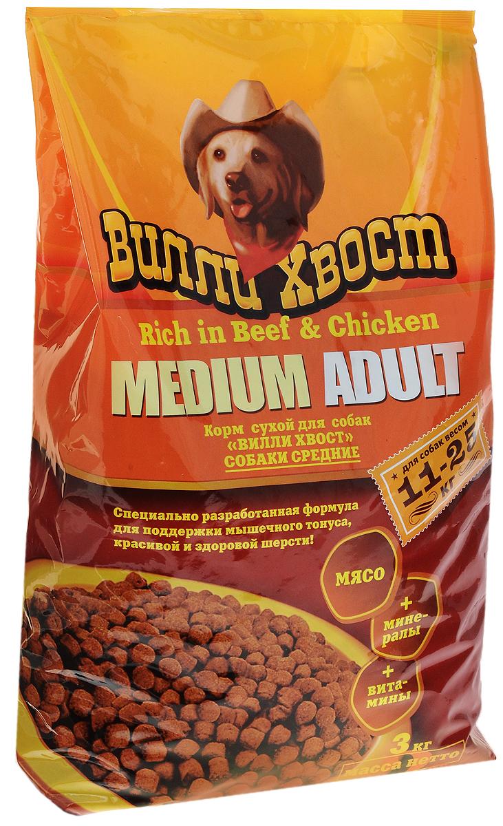Корм сухой Вилли Хвост для собак средних пород, 3 кг2587Сухой корм Вилли Хвост разработан специально для собак средних пород и изготовлен из высококачественных натуральных продуктов. Баланс питательных веществ способствует поддержанию мышечного тонуса, оказывает благоприятное действие на желудочно-кишечный тракт, сохранению красивой и здоровой шерсти. Сухой корм содержит натуральные компоненты, которые необходимы для полноценного и здорового питания домашних животных. Товар сертифицирован.