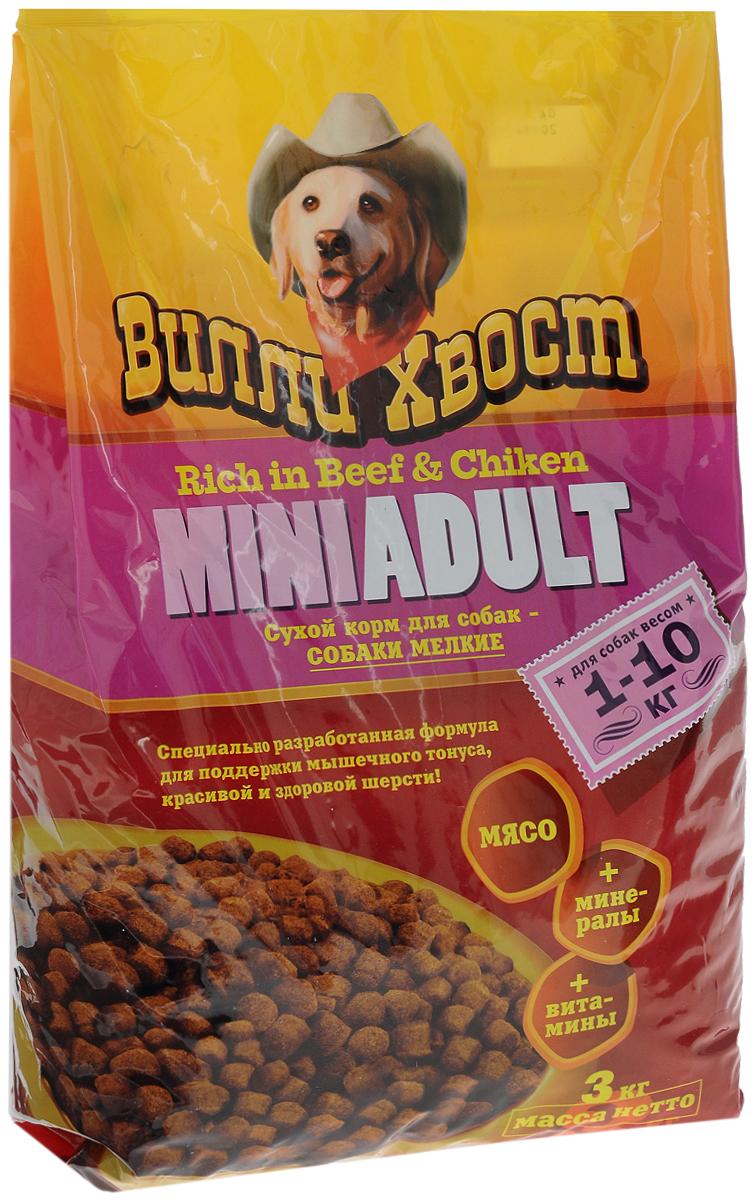 Корм сухой Вилли Хвост для собак мелких пород, 3 кг2594Сухой корм Вилли Хвост разработан специально для собак мелких пород и изготовлен из высококачественных натуральных продуктов. Корм обладает прекрасным вкусом и не содержит красителей, ароматизаторов и консервантов. Сухой корм содержит натуральные компоненты, которые необходимы для полноценного и здорового питания домашних животных. Товар сертифицирован.