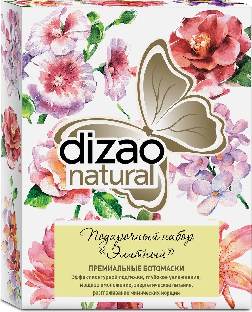 """Dizao Подарочный набор премиальных Ботомасок """"Элитный"""" Эффект контурной подтяжки, интенсивное увлажнение, мощное омоложение, интенсивное"""