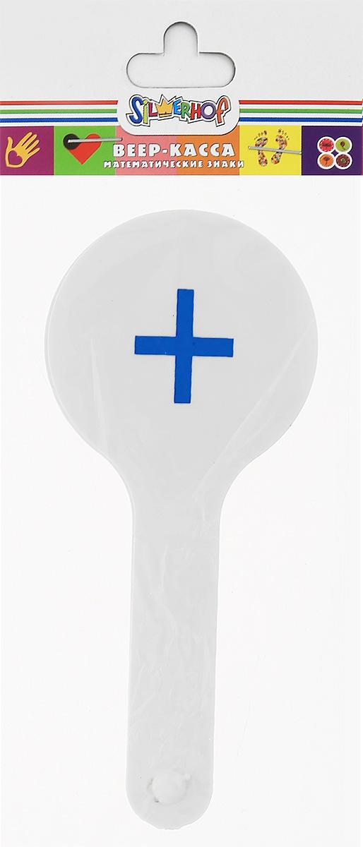 Silwerhof Касса-веер Emotions Математические знаки670437Касса-веер Silwerhof Emotions познакомит вашего ребенка с простыми математическими знаками. Касса-веер представляет собой четыре двусторонние карточки, скрепленные между собой, которые выполнены из белого безопасного пластика с синими знаками. Оптимальный размер знаков и удобная ручка веера делают процесс обучения наглядным и эффективным. Рекомендуемый возраст от 3-х лет.