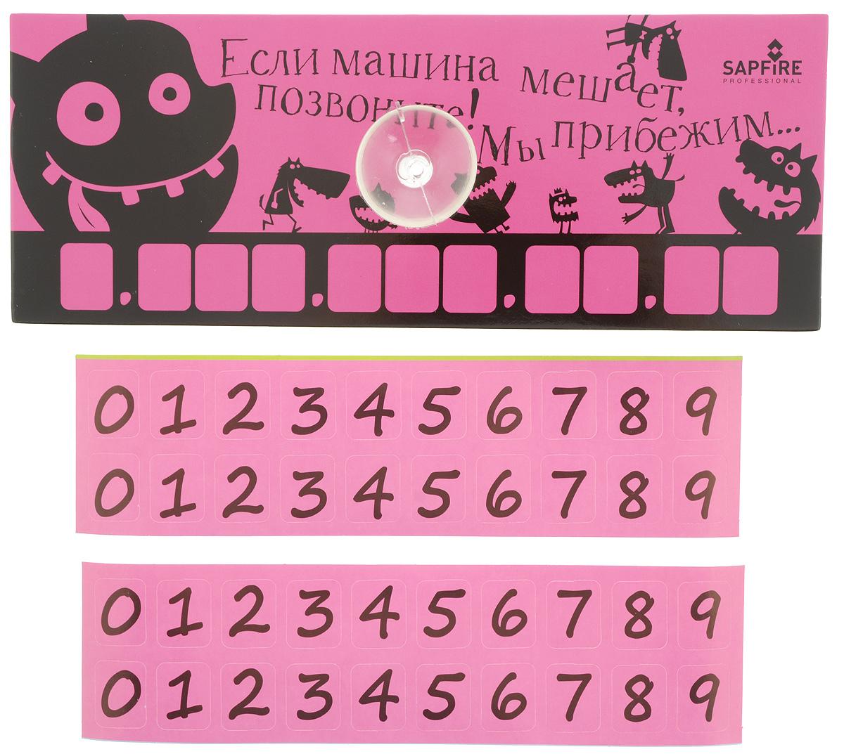 Табличка для телефонного номера на стекло Sapfire, цвет: розовый, черный, 21 х 8 см. SCH-0711SCH-0711_розовый, черныйТабличка для телефонного номера Sapfire служит для оповещения владельцев окружающих транспортных средств о способе связаться с вами, в случае, если вы их заблокировали своим автомобилем. Крепится на присоску. В комплект входят 2 набора наклеек с цифрами.