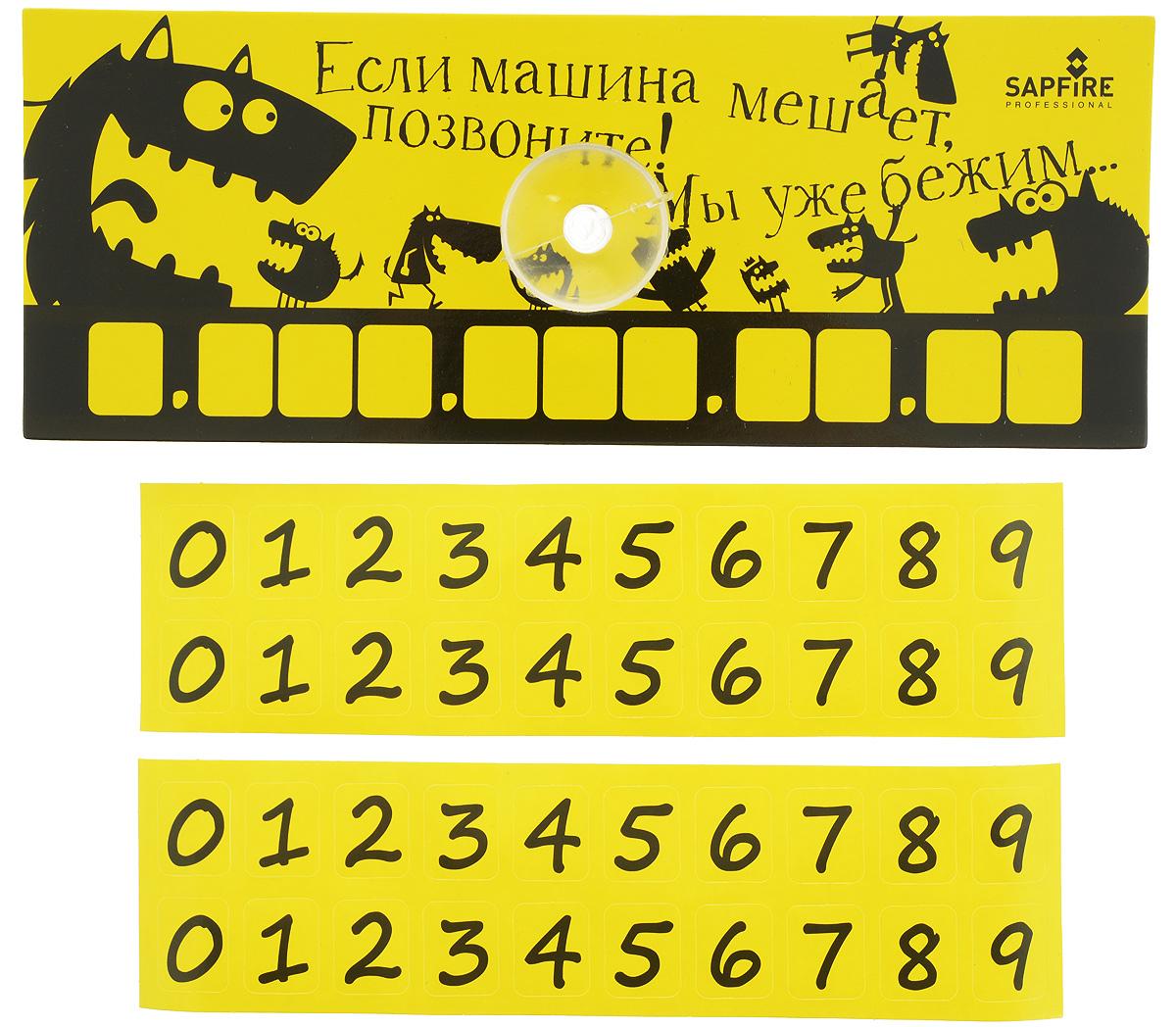 Табличка для телефонного номера на стекло Sapfire, цвет: желтый, черный, 21 х 8 см. SCH-0711SCH-0711_желтый, черныйТабличка для телефонного номера Sapfire служит для оповещения владельцев окружающих транспортных средств о способе связаться с вами, в случае, если вы их заблокировали своим автомобилем. Крепится на присоску. В комплект входят 2 набора наклеек с цифрами.