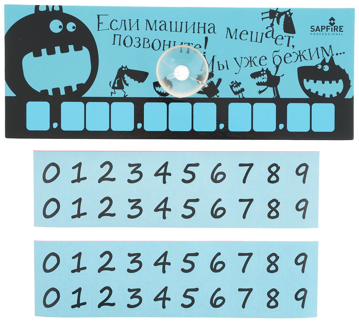 Табличка для телефонного номера на стекло Sapfire, цвет: голубой, черный, 21 х 8 см. SCH-0711SCH-0711_голубой, черныйТабличка для телефонного номера Sapfire служит для оповещения владельцев окружающих транспортных средств о способе связаться с вами, в случае, если вы их заблокировали своим автомобилем. Крепится на присоску. В комплект входят 2 набора наклеек с цифрами.