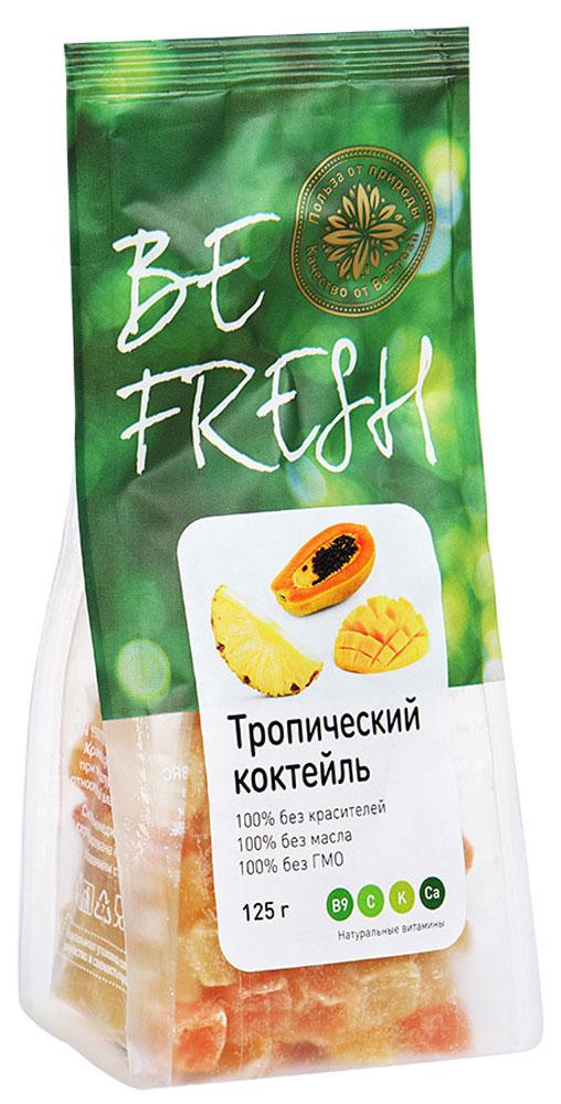 BeFresh тропический коктейль, 125 г3872084008060Смесь из ананаса, манго и папайи - вкусный и полезный снэк, который создает чувство сытости и легкости. Поможет быстро улучшить настроение. Благотворно влияет на пищеварительный процесс, содержит много клетчатки и витаминов. Уважаемые клиенты! Обращаем ваше внимание, что полный перечень состава продукта представлен на дополнительном изображении.