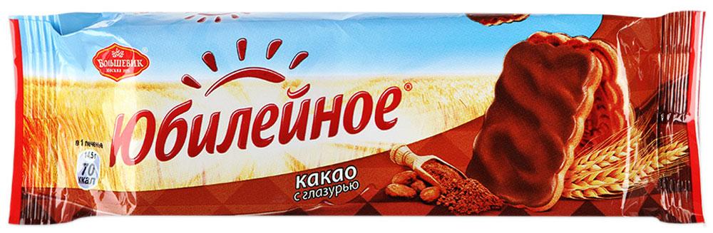 Юбилейное Печенье какао с глазурью, 116 г4014297Юбилейное - торговая марка сахарного печенья, выпускаемого в России с 1913 года. Любимый вкус знакомый с детства. Оберегая традиции марки Юбилейное, Kraft Foods удалось сохранить и преумножить все лучшее, что заключает в себе этот бренд: печенье содержит натуральные ингредиенты, сохранило высокие стандарты качества и по праву называется лучшим от природы. Для того чтобы полностью отвечать веяниям времени, в 2015 году была разработана новая более современная упаковка продукта, а также запущена новая коммуникация Юбилейное - твой уголок природы в городе. В результате Юбилейное - все та же самая любимая марка печенья, как и 100 лет назад, которую знают почти 100% населения России. Уважаемые клиенты! Обращаем ваше внимание, что полный перечень состава продукта представлен на дополнительном изображении.