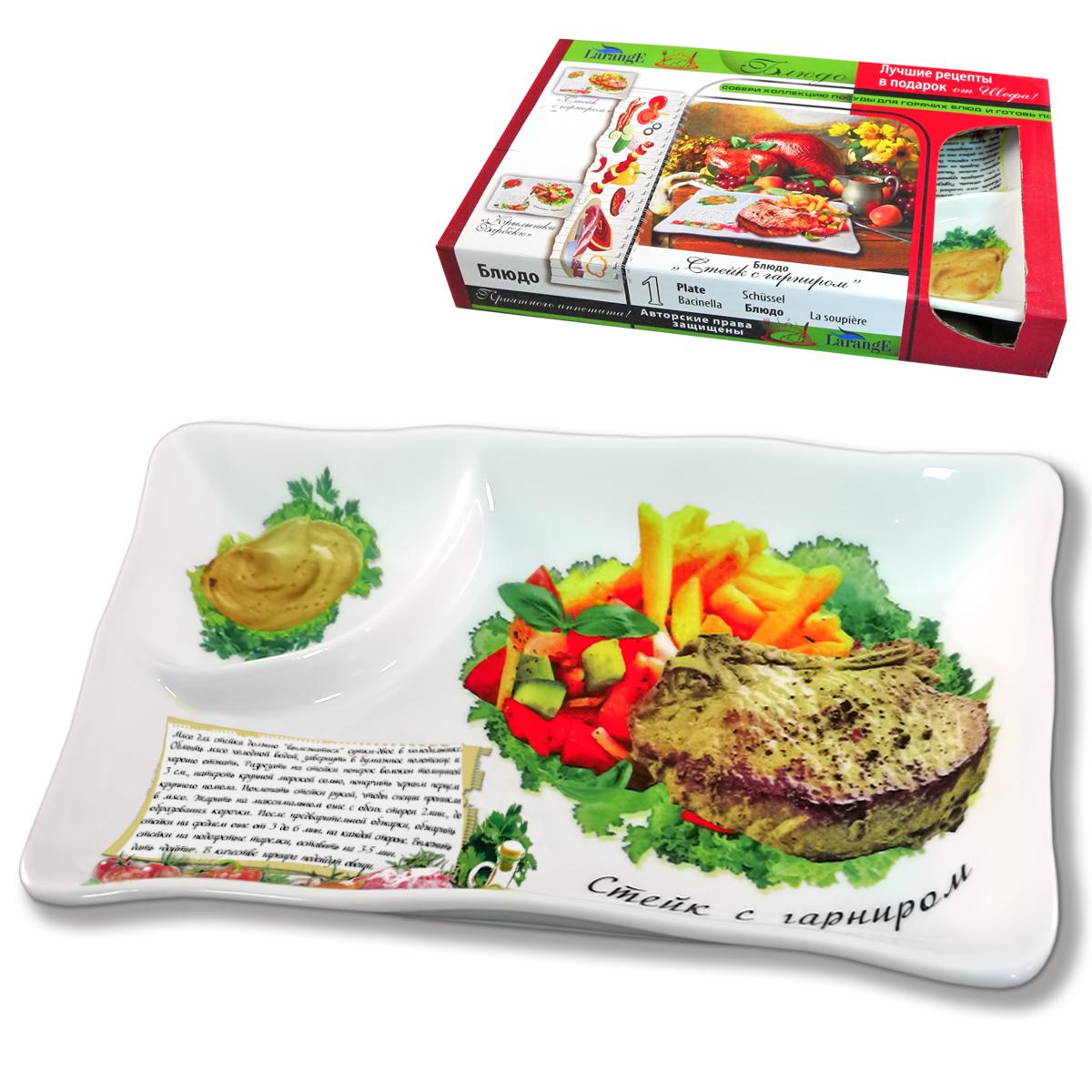 Блюдо LarangE Стейк с гарниром, 20,6 х 12,5 х 2,7 см598-065