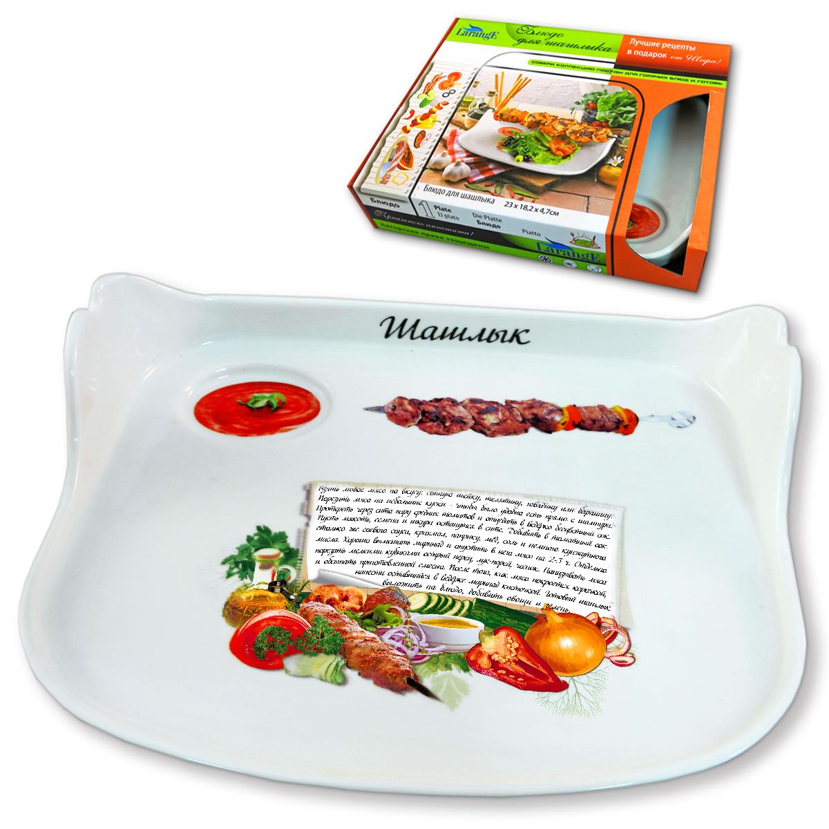 Блюдо для шашлыка LarangE Микс-шашлык, 24,5 х 20 х 4 см598-081