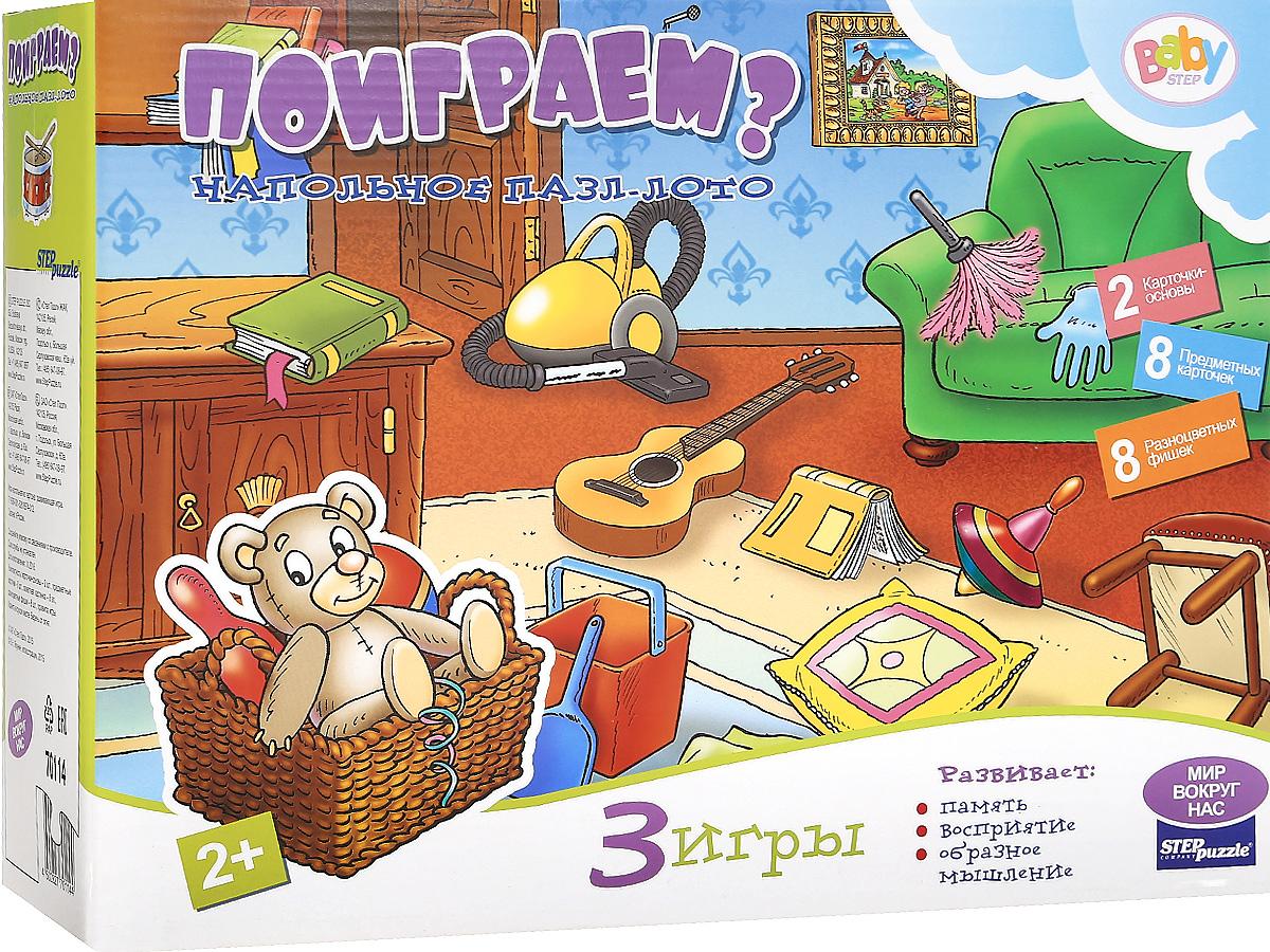 Step Puzzle Пазл для малышей Поиграем? 7011470114Пазл для малышей Step Puzzle На прогулке прекрасно подходит для малышей от 2-х лет. Пазл в виде лото познакомит вашего ребенка с игрушками в игровой комнате и поможет навести порядок в гостиной. Собрав этот пазл, состоящий из 26 элементов, получится большая красочная картинка. Также ваш малыш сможет разыграть 3 варианта игр: Найди предметы, Что изменилось? и Отвечай-ка!. Пазл - великолепная игра для семейного досуга. Сегодня собирание пазлов стало особенно популярным, главным образом, благодаря своей многообразной тематике, способной удовлетворить самый взыскательный вкус. Для детей это не только интересно, но и полезно. Собирание пазла развивает мелкую моторику ребенка, тренирует наблюдательность, логическое мышление, знакомит с окружающим миром, с цветом и разнообразными формами.