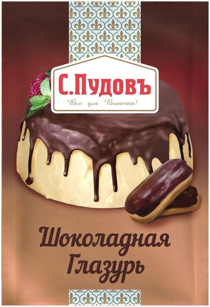 Пудовъ глазурь шоколадная, 100 г