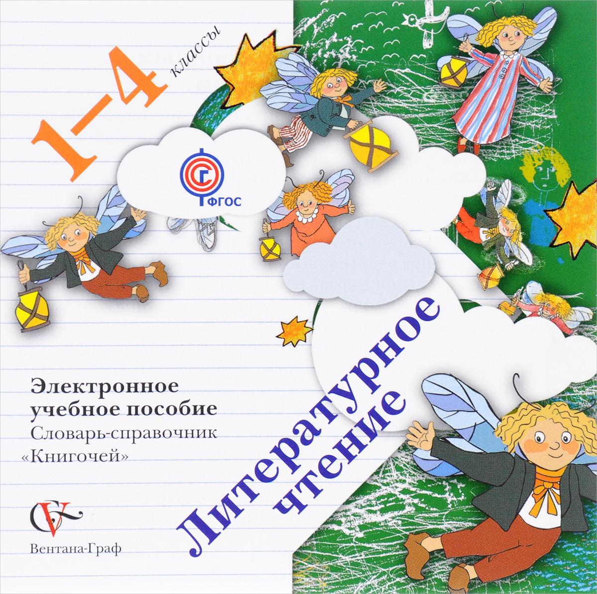 Литературное чтение. 1-4 классы. Словарь-справочник