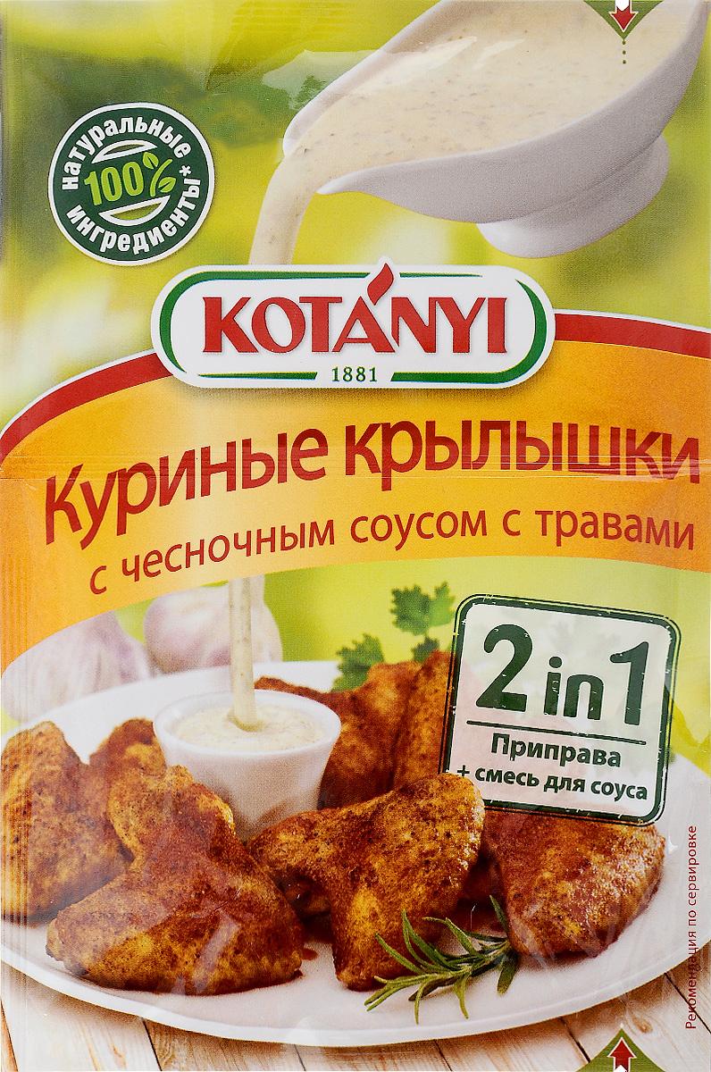 Kotanyi Приправа для куриных крылышек с чесночным соусом с травами, 37 г142111Приправа для куриных крылышек с чесночным соусом с травами Kotanyi - 100% натуральные ингредиенты. Без усилителей вкуса, без консервантов, без красителей. Kotanyi 2 in 1 - это идеальное сочетание изысканной приправы и смеси для соуса для быстрого приготовления аппетитных блюд. Тщательно отобранные специи придают блюду восхитительный вкус, а простой в приготовлении соус идеально дополняет блюдо. Уважаемые клиенты! Обращаем ваше внимание, что полный перечень состава продукта представлен на дополнительном изображении.