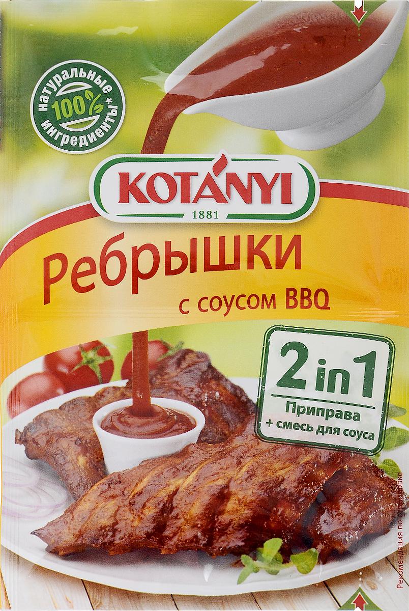 Kotanyi Приправа для ребрышек с соусом BBQ, 37 г141911Kotanyi 2 в 1 - это идеальное сочетание изысканной приправы и смеси для соуса для быстрого приготовления аппетитных блюд. Тщательно отобранные специи придают блюду восхитительный вкус, а простой в приготовлении соус идеально дополнит блюдо. Уважаемые клиенты! Обращаем ваше внимание, что полный перечень состава продукта представлен на дополнительном изображении.