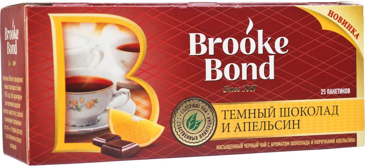 Brooke Bond Черный чай Темный шоколад и апельсин 25 шт21072283Бодрящий чай Brooke Bond с ароматом шоколада и корочками апельсина. Сочетание терпкого чая, аромата темного шоколада и свежего вкуса бодрящего апельсина заменит вам десерт в любое время суток!.