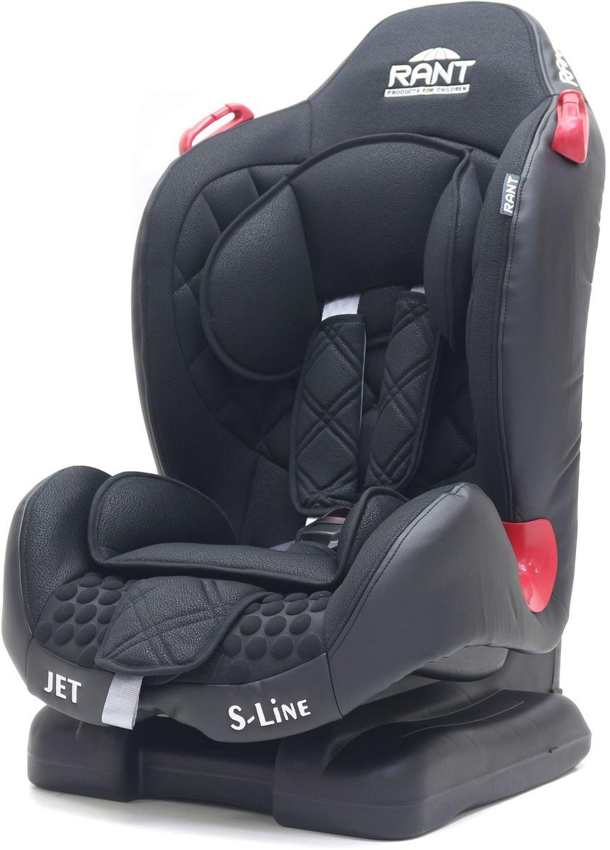 Rant Автокресло Jet цвет черный от 9 до 25 кг4650070987419Серия S-Line автокресло Jet группа 1-2. Вес ребенка: 9-25 кг, возраст: от 09 мес. до 7 лет (ориентировочно), крепится штатными ремнями безопасности автомобиля, устанавливается по ходу движения автомобиля, пятиточечный ремень безопасности с мягкими плечевыми накладками и антискользящими нашивками, 4-х ступенчатая настройка высоты подголовника, корректировка высоты ремня безопасности по уровню подголовника, 3 положения наклона корпуса, устойчивая база, фиксатор высоты штатных ремней безопасности, дополнительная боковая защита, съемный чехол, мягкий съемный вкладыш для малыша, сертификат Европейского Стандарта Безопасности ЕCE R44/04.