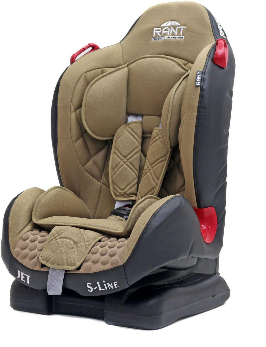 Rant Автокресло Jet цвет кофейный от 9 до 25 кг4650070987426Серия S-Line автокресло Jet группа 1-2. Вес ребенка: 9-25 кг, возраст: от 09 мес. до 7 лет (ориентировочно), крепится штатными ремнями безопасности автомобиля, устанавливается по ходу движения автомобиля, пятиточечный ремень безопасности с мягкими плечевыми накладками и антискользящими нашивками, 4-х ступенчатая настройка высоты подголовника, корректировка высоты ремня безопасности по уровню подголовника, 3 положения наклона корпуса, устойчивая база, фиксатор высоты штатных ремней безопасности, дополнительная боковая защита, съемный чехол, мягкий съемный вкладыш для малыша, сертификат Европейского Стандарта Безопасности ЕCE R44/04.