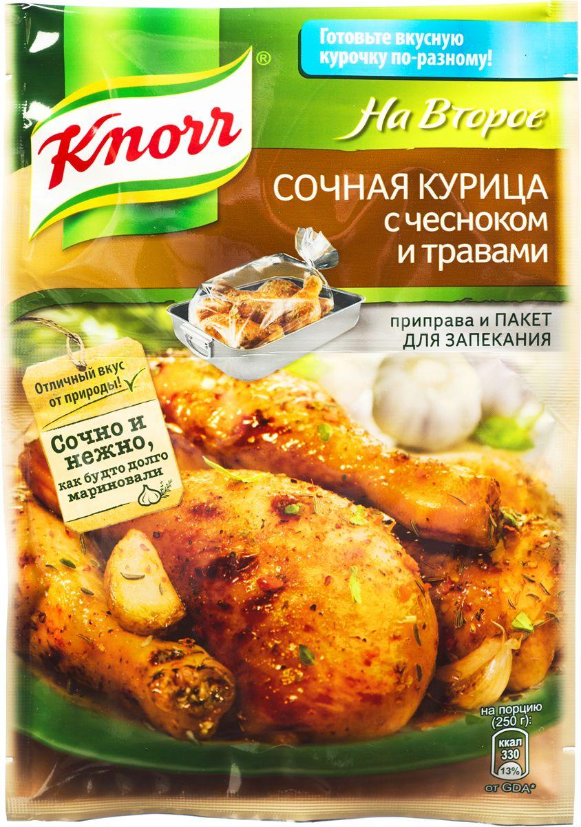 Knorr Приправа На второе Сочная курица с чесноком и травами, 27 г21133219Вы легко приготовите это блюдо, используя пакетик для запекания, который находится в пачке. Благодаря ему Ваше блюдо останется сочным, сохранит богатый аромат и насыщенный вкус.