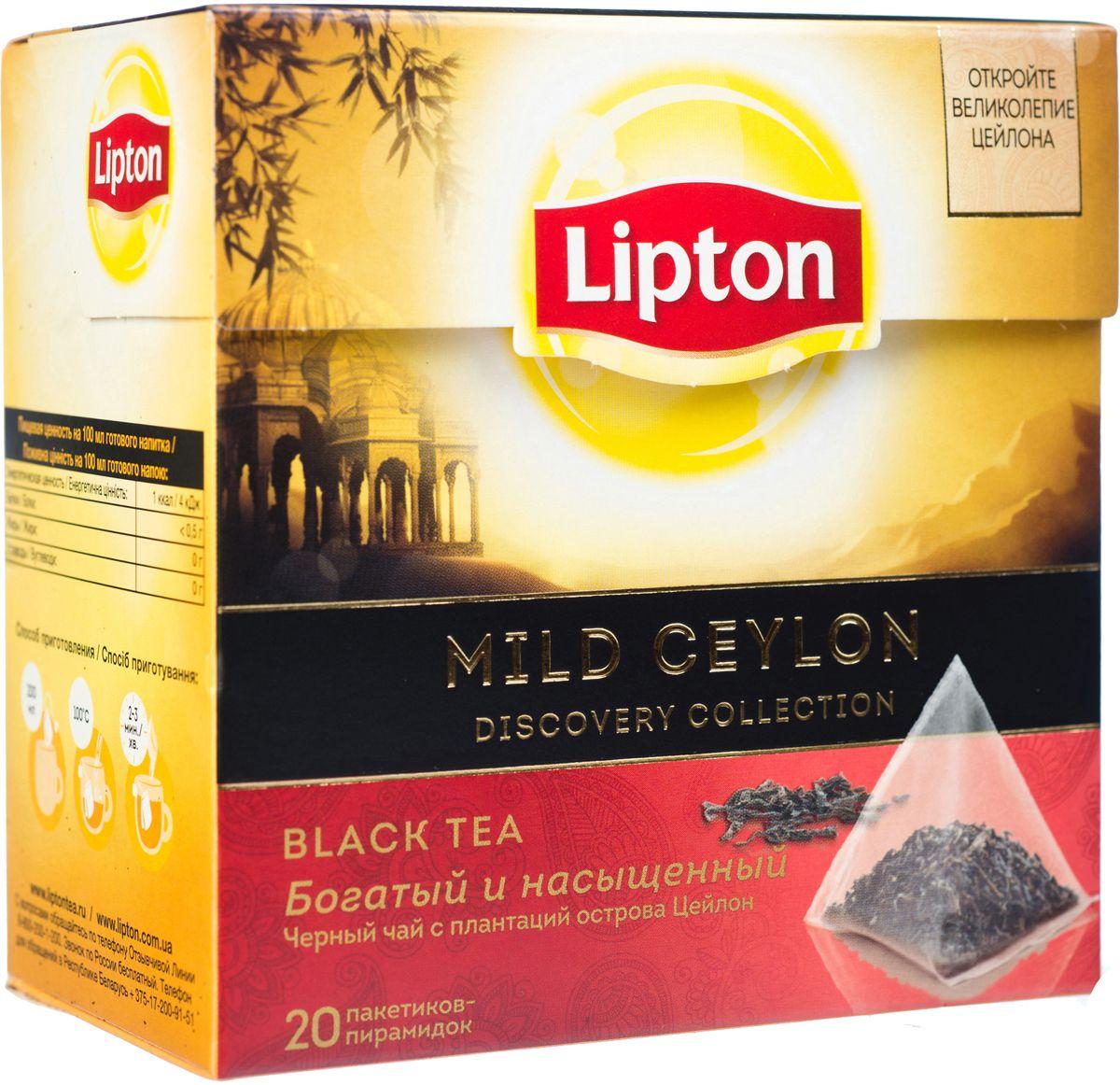 Lipton Черный чай Mild Ceylon 20 шт20204431/17245803/1724580Lipton Mild Ceylon - черный чай в пакетиках с плантаций острова Цейлон. Он прекрасно сочетает в себе два важных качества, за которые мы и ценим чай - крепость и насыщенный аромат в обрамлении мягкого вкуса. Ощутите великолепие долин и уединенных чайных плантаций острова Цейлон, на которых выращивают легендарный цейлонский черный чай.