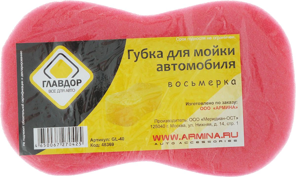 Губка для мойки автомобиля Главдор Восьмерка, цвет: розовый, 18,5 х 11 х 5 см