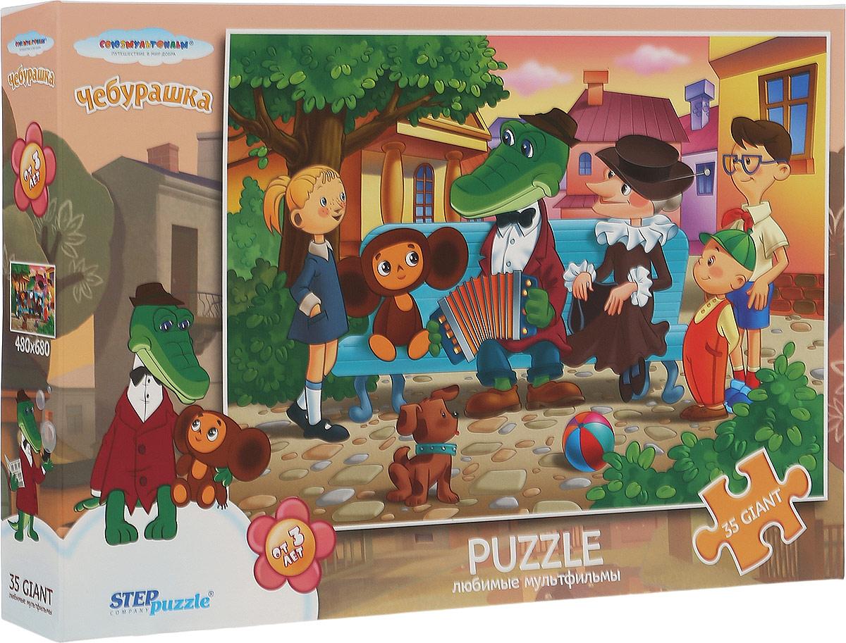 Step Puzzle Пазл для малышей Чебурашка91301Пазл Чебурашка напомнит о любимых сказочных героях, знакомых с детства мультфильмах. Пазлы будут интересны не только детям, но и их родителям. Пазл включает в себя 35 крупных элементов, собрав которые, вы получите картинку с изображением сюжета из любимого мультфильма. Сегодня собирание пазлов стало особенно популярным, главным образом, благодаря своей многообразной тематике, способной удовлетворить самый взыскательный вкус. Для детей это не только интересно, но и полезно. Собирание пазла развивает мелкую моторику ребенка, тренирует наблюдательность, логическое мышление, знакомит с окружающим миром, цветами и формами. Компания Step Puzzle гарантирует высокое качество пазла и точность подгонки.