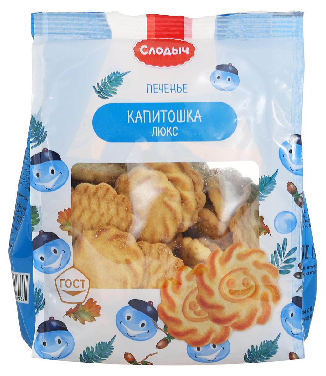 Слодыч Капитошка люкс печенье, 250 г526Сахарное печенье Слодыч Капитошка из пшеничной муки высшего сорта с добавлением сахара, маргарина, сыворотки молочной сухой, ванильной пудры и бета-каротина. Бета-каротин является важным источником витамина А, а также антиоксидантом. Поверхность печенья покрыта взбитым яйцом.