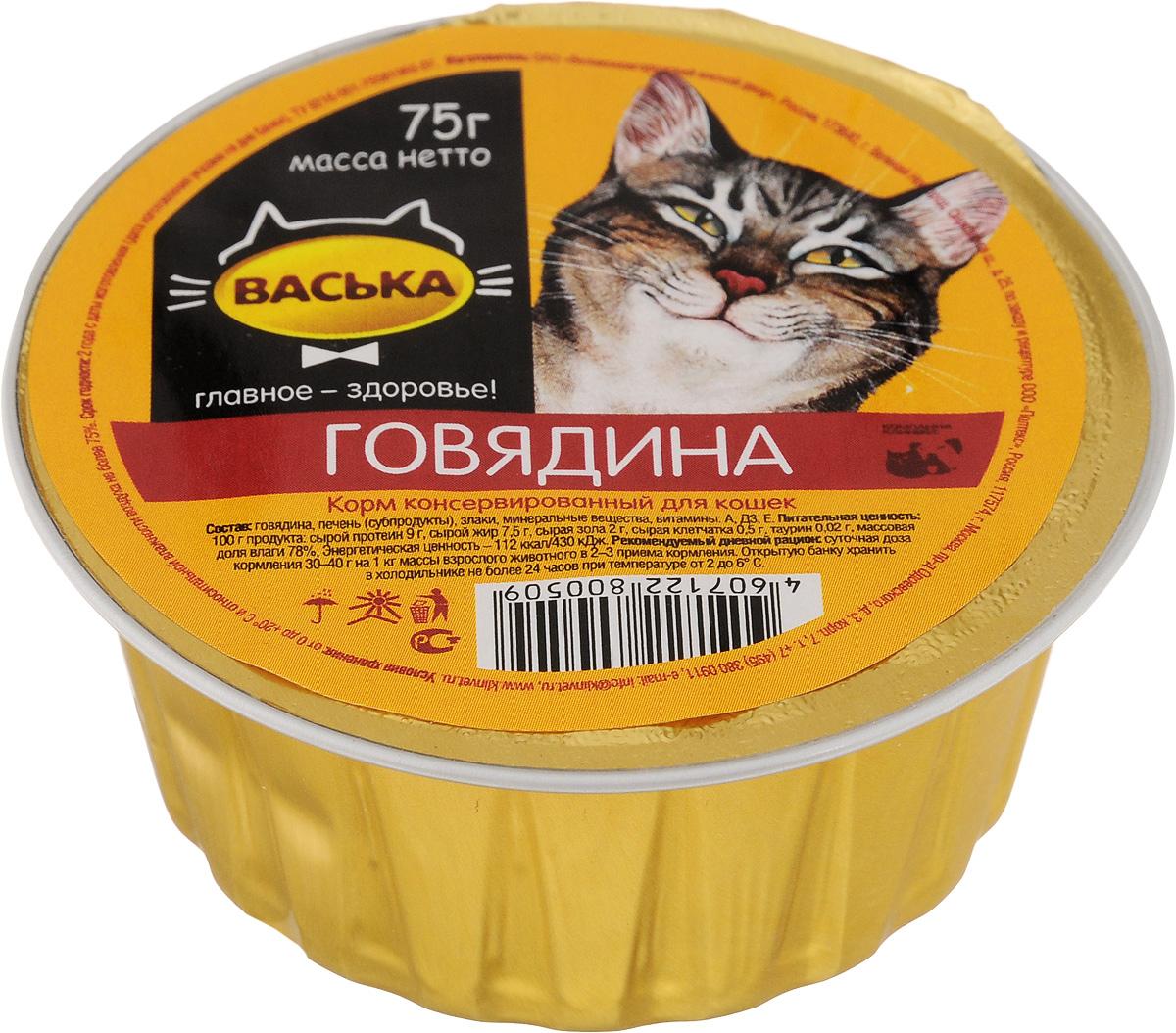 Консервы для кошек Васька, говядина, 75 г0509Консервированный корм Васька - это сбалансированное и полнорационное питание, которое обеспечит вашего питомца необходимыми белками, жирами, витаминами и микроэлементами. Нежный паштет порадует кошек любых возрастов и вкусовых предпочтений. Высокий процент содержания влаги в продукте является отличной профилактикой возникновения мочекаменной болезни. Говядина - естественный источник белков и жиров, которые легко усваиваются в организме животного и не нагружают обмен веществ и пищеварение. В корме также содержатся калий, цинк, легко усваиваемые формы железа, биофлавоноиды и витамины группы В. Корм абсолютно натуральный, не содержит ГМО, ароматизаторов и искусственных красителей. Удобная одноразовая упаковка сохраняет корм свежим и позволяет контролировать порцию потребления. Товар сертифицирован.