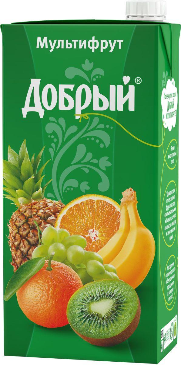 Добрый нектар Мультифрут, 2 л865506Мультифрут – яркий многогранный вкус, сочетающий в себе разные фрукты. В том числе спелые апельсины, нежные бананы и сочные ананасы! Вместе эти фрукты создают неповторимое ощущение тропического лета в каждом глотке! Качественные и вкусные 100% соки, нектары и морсы Добрый, сделанные с добротой и щедростью, выпускаются в России с 1988 года. Добрый - самый любимый и популярный соковый бренд в России. Это натуральный и вкусный продукт, который никогда не жертвует качеством, с широким ассортиментом вкусов и упаковок, который позволяет каждому выбирать то, что нужно именно ему. Для питания детей с 3-х лет. Бренд Добрый заботится не только о вкусе и качестве своих соков и нектаров, но и об обществе, помогая растить добро и делая мир вокруг немного лучше. Программа Растим добро по адаптации детей, оставшихся без попечения родителей, - одна из социальных инициатив, на которую идет часть средств от продажи каждой упаковки Добрый. В 2016...