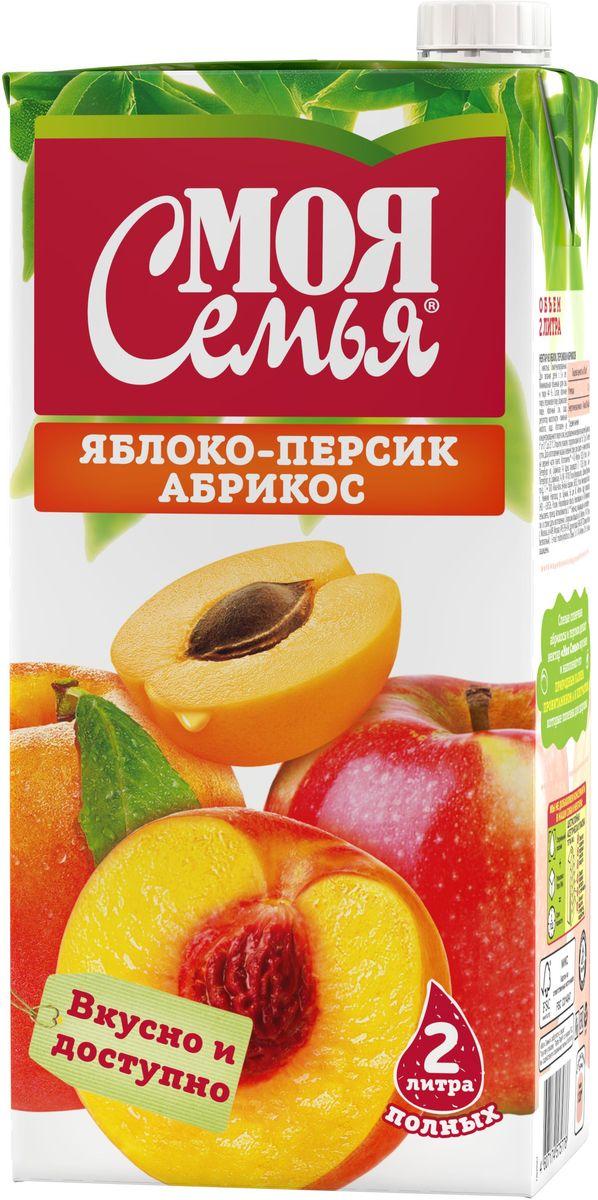 Моя Семья нектар Яблоко Абрикос Персик, 2 л1582901Спелые солнечные абрикосы и персики делают нектар Моя Семья вкусным и наполняют его природным калием, провитамином А и клетчаткой, которые полезны для здоровья.