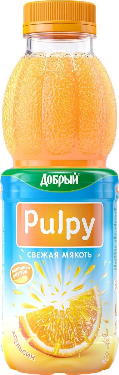 Добрый Pulpy Апельсин, напиток сокосодержащий с мякотью, 0,45 л1325901Добрый Pulpy - сокосодержащий напиток от самого популярного российского сокового бренда Добрый. Добрый Pulpy - это смесь фруктового сока, артезианской воды и сочной мякоти цитрусовых, которая дарит настоящее фруктовое освежение. Производится по уникальной технологии, которая позволяет сохраниь мякоть свежей и сочной как в настоящем апельсине. Для питания детей с 3-х лет