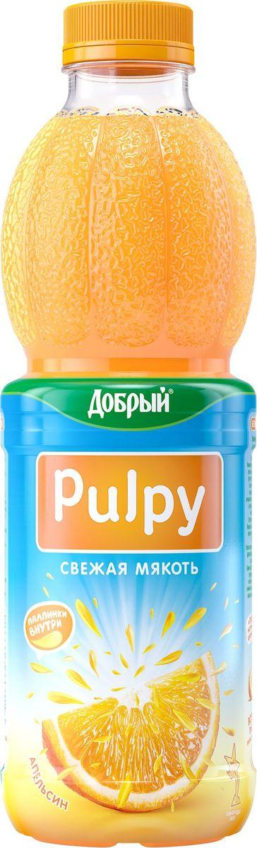 Добрый Pulpy Апельсин, напиток сокосодержащий с мякотью, 0,9 л1346401Добрый Pulpy - сокосодержащий напиток от самого популярного российского сокового бренда Добрый. Добрый Pulpy - это смесь фруктового сока, артезианской воды и сочной мякоти цитрусовых, которая дарит настоящее фруктовое освежение. Производится по уникальной технологии, которая позволяет сохраниь мякоть свежей и сочной как в настоящем апельсине. Для питания детей с 3-х лет