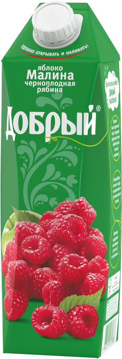 Добрый Яблоко, Черноплодная рябина, Малина нектар, 1 л825602Качественные и вкусные 100% соки, нектары и морсы Добрый, сделанные с добротой и щедростью, выпускаются в России с 1988 года. Добрый самый любимый и популярный соковый бренд в России. Это натуральный и вкусный продукт, который никогда не жертвует качеством, с широким ассортиментом вкусов и упаковок, который позволяет каждому выбирать то, что нужно именно ему. Для питания детей с 3-х лет Бренд Добрый заботится не только о вкусе и качестве своих соков и нектаров, но и об обществе, помогая растить добро и делая мир вокруг немного лучше. Программа Растим добро по адаптации детей, оставшихся без попечения родителей, - одна из социальных инициатив, на которую идет часть средств от продажи каждой упаковки Добрый. В 2016 году программа Растим Добро действует в 31 детском доме в 7 регионах России. Высокое качество продукции под брендом Добрый подтверждено национальными и международными наградами: Лучшее детям, Народная марка, Бренд года. В 2015 году бренд Добрый в 9-ый...