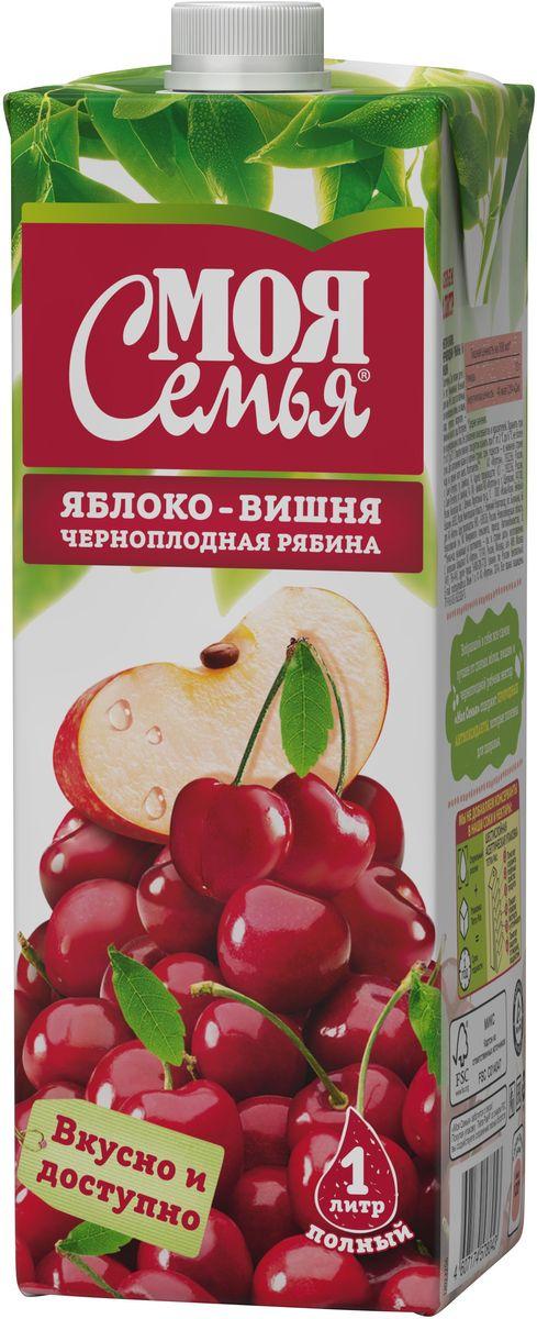 Моя Семья нектар Яблочно-вишневый с черноплодной рябиной, 1 л1480702Вобравший в себя все самое лучшее от спелых яблок, вишни и черноплодной рябины нектар «Моя Семья» содержит природные антиоксиданты, которые полезны для здоровья.