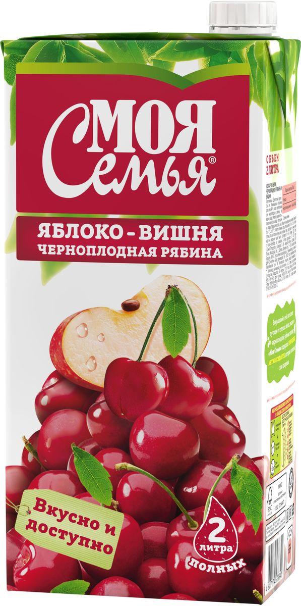 Моя Семья нектар Яблочно-вишневый с черноплодной рябиной, 2 л1481703Вобравший в себя все самое лучшее от спелых яблок, вишни и черноплодной рябины нектар «Моя Семья» содержит природные антиоксиданты, которые полезны для здоровья.