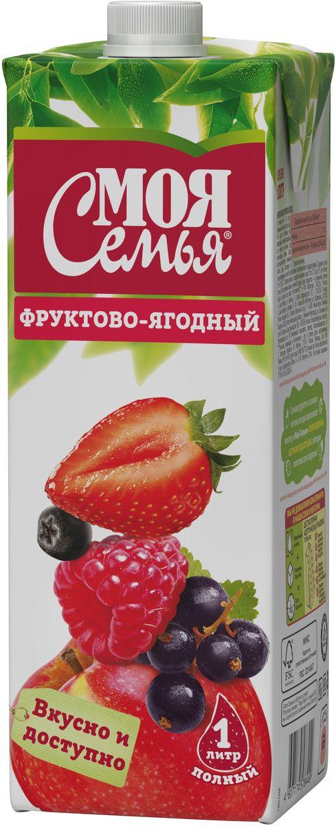 Моя Семья Фруктово-ягодный нектар, 1 л1481001Сочные фрукты и спелые летние ягоды наполняют нектар Моя Семья природными антиоксидантами, которые полезны для здоровья. Говорят, что фрукты – это ключ к долголетию. Ягоды – ключ к вечной молодости. А что будет, если соединить фрукты и ягоды. Отвечаем: отличное настроение и улыбка до ушей на весь день. Доказано в семейных условиях!