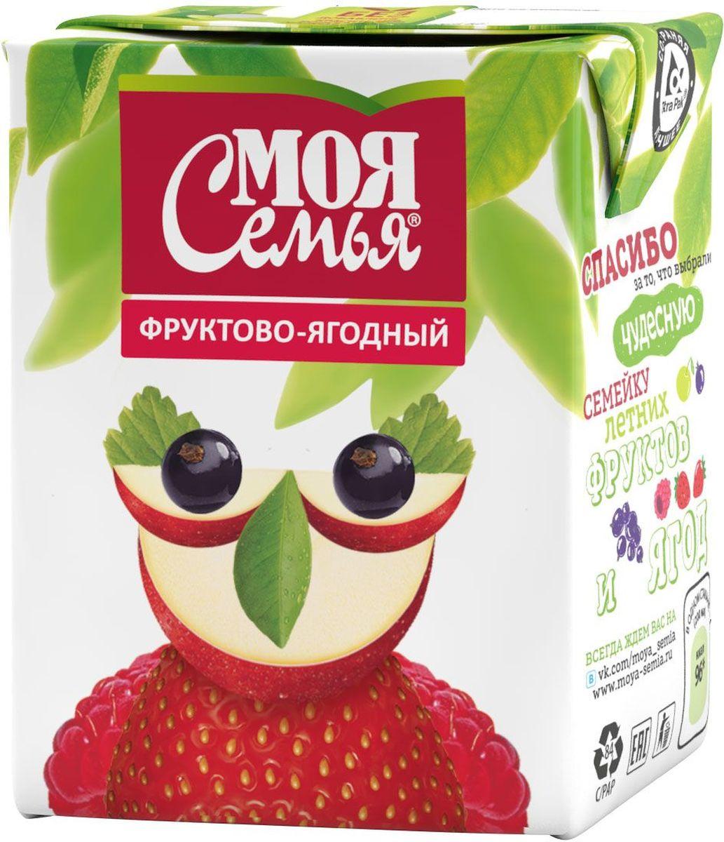 Моя Семья Фруктово-ягодный нектар, 0,2 л1483201Сочные фрукты и спелые летние ягоды наполняют нектар «Моя Семья» природными антиоксидантами, которые полезны для здоровья. Говорят, что фрукты – это ключ к долголетию. Ягоды – ключ к вечной молодости. А что будет, если соединить фрукты и ягоды. Отвечаем: отличное настроение и улыбка до ушей на весь день. Доказано в семейных условиях!
