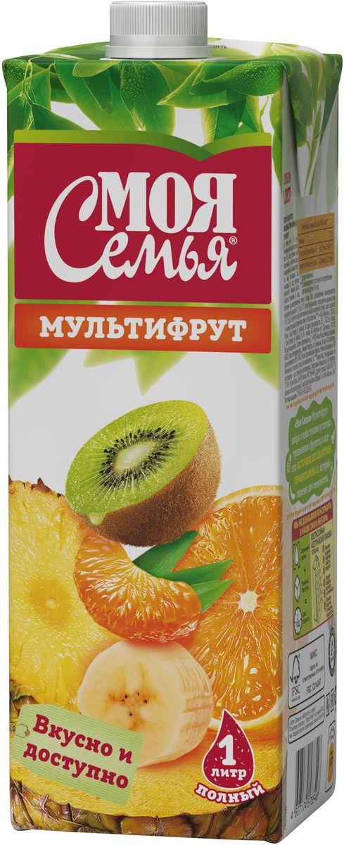 Моя Семья нектар Мультифрут, 1 л1481202Представьте, что все самые спелые тропические фрукты объединились в одну веселую семейку. Представили? И что получилось? Правильно – невероятно вкусный мультифрут «Моя Семья»! «Моя Семья» Мультифрут вобрал в себя лучшее от спелых тропических фруктов, а еще – это источник бетакаротина (провитамина А), который полезен для иммунитета.