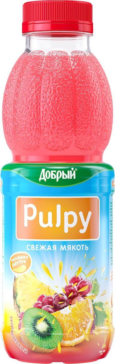 Добрый Pulpy Тропический, напиток сокосодержащий с мякотью, 0,45 л1467101Добрый Pulpy - сокосодержащий напиток от самого популярного российского сокового бренда Добрый. Добрый Pulpy - это смесь фруктового сока, артезианской воды и сочной мякоти цитрусовых, которая дарит настоящее фруктовое освежение. Производится по уникальной технологии, которая позволяет сохраниь мякоть свежей и сочной как в настоящем апельсине. Для питания детей с 3-х лет