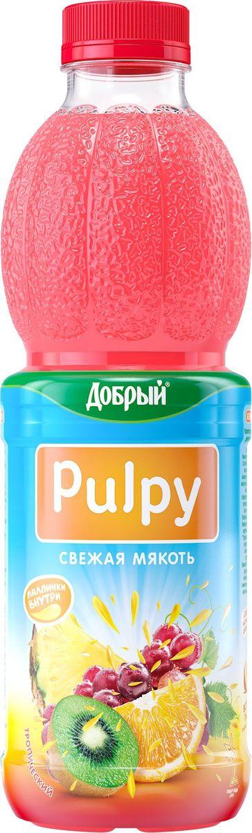 Добрый Pulpy Тропический, напиток сокосодержащий с мякотью, 0,9 л1467301Добрый Pulpy - сокосодержащий напиток от самого популярного российского сокового бренда Добрый. Добрый Pulpy - это смесь фруктового сока, артезианской воды и сочной мякоти цитрусовых, которая дарит настоящее фруктовое освежение. Производится по уникальной технологии, которая позволяет сохраниь мякоть свежей и сочной как в настоящем апельсине. Для питания детей с 3-х лет