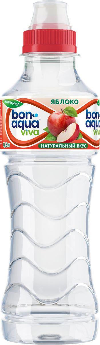 BonAqua Viva Яблоко напиток безалкогольный негазированный, 0,5 л1561601BonAqua Viva - это вкус свежести! BonAqua Viva освежит каждый день твоей жизни, наполнит его прекрасными эмоциями, яркими красками и впечатлениями! BonAqua Viva проходит 7-ми ступенчатую систему очистки и водоподготовки.