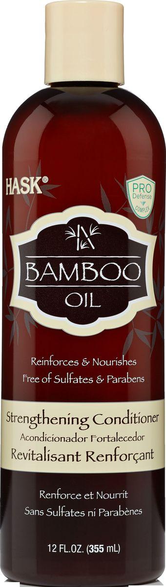 HASK Кондиционер для укрепления волос с маслом бамбука, 355 мл34322AКондиционер для укрепления волос с маслом Бамбука помогает укрепить волосы, придать им эластичность и предотвратить появление секущихся кончиков. Кондиционер облегчает расчесывание и смягчает волосы, делает их более сильными и здоровыми.