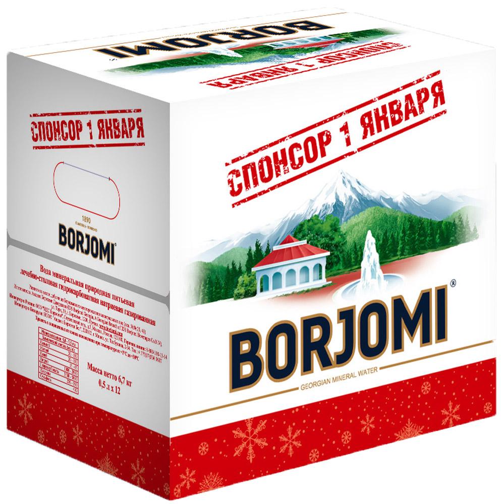 Borjomi вода природная гидрокарбонатно-натриевая минеральная 12 штук по 0,5 л в стекле, картонная новогодняя упаковка4860019001308Borjomi – природная гидрокарбонатно-натриевая минеральная вода с минерализацией 5,0-7,5 г/л. Рожденная в недрах Кавказских гор, она бьет из земли горячим ключом в долине Боржоми , на территории крупнейшего в Европе Грузинского Национального парка «Боржоми-Харагаули». Благодаря уникальному комплексу минералов вулканического происхождения, эта природная минеральная вода действует как «душ изнутри» и прекрасно очищает организм. Зарождаясь на глубине 8000м и поднимаясь сквозь слои вулканических пород, вода Borjomi насыщается природной композицией из более чем 60 полезных минералов. Разлито на месте добычи из Боржомского месторождения минеральных вод (скв.№25Э,41р) Показания по лечебному применению: болезни пищевода, хронический гастрит с нормальной и повышенной секреторной функцией желудка, язвенная болезнь желудка и двенадцатиперстной кишки, болезни кишечника, болезни печени, желчного пузыря и желчевыводящих путей, болезни поджелудочной железы, нарушение органов пищеварения после...