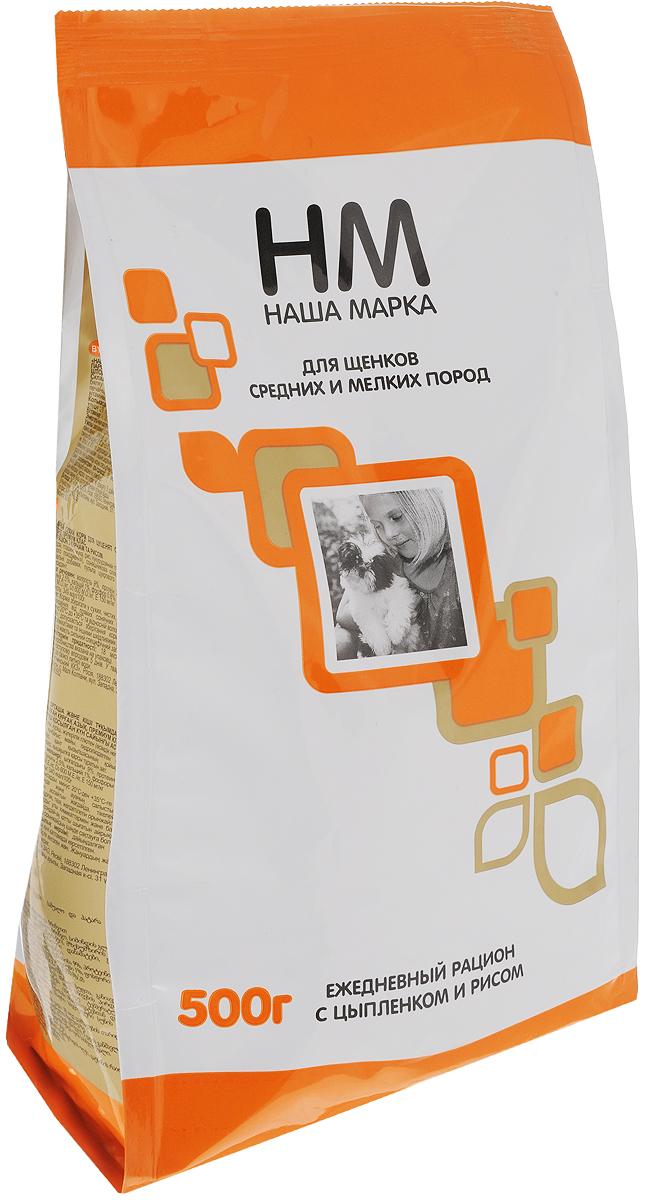 Корм сухой Наша Марка для щенков средних и мелких пород, с мясом цыпленка и рисом, 500 г00000000087Корм сухой Наша Марка подходит для щенков средних и мелких пород. Высокая питательность корма удовлетворяет энергетическую потребность щенков во время интенсивного роста. Правильно подобранное соотношение кальция и фосфора обеспечивает развитие костной ткани и здоровых зубов. Правильное сочетание ингредиентов способствует лучшему усвоению питательных веществ молодым организмом. Товар сертифицирован.