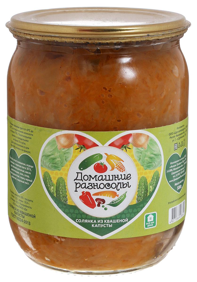 Домашние разносолы солянка из квашеной капусты, 500 г701814052510004В русской кухне солянкой называют вкусный наваристый мясной суп, а еще овощное блюдо, основным ингредиентом которого является капуста. Тушеная капуста с луком, морковкой и томатной пастой - отличный гарнир к любым мясным блюдам. Употреблять в разогретом виде. ГОСТ 18224-2013. Уважаемые клиенты! Обращаем ваше внимание, что полный перечень состава продукта представлен на дополнительном изображении.