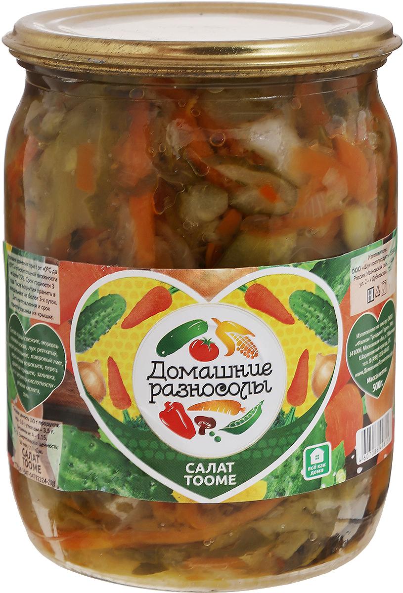 Домашние разносолы салат Toome, 500 г0206515052510008Toome salat с эстонского переводится как Домской салат. Это чудесная заготовка на зиму, гарнир к гриль-блюдам, отличный вариант переработки переросших огурцов. Салат Домашние разносолы Toome - просто и вкусно! Уважаемые клиенты! Обращаем ваше внимание, что полный перечень состава продукта представлен на дополнительном изображении.