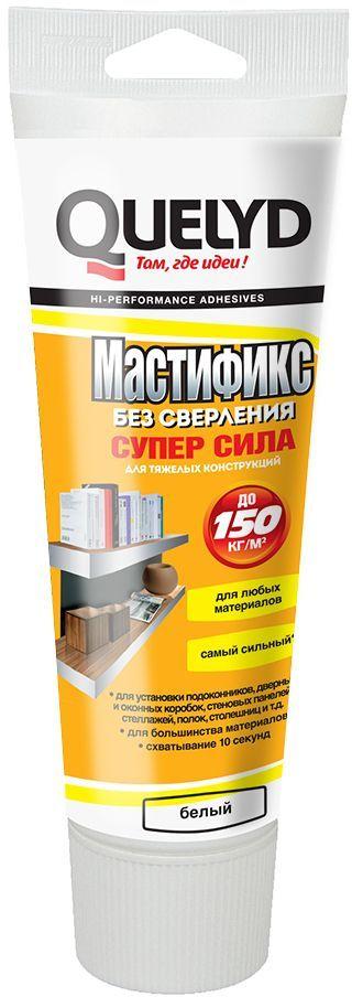 """Клей монтажный Quelyd """"Mastifix Супер Сила"""", 0,2 л 30607642"""