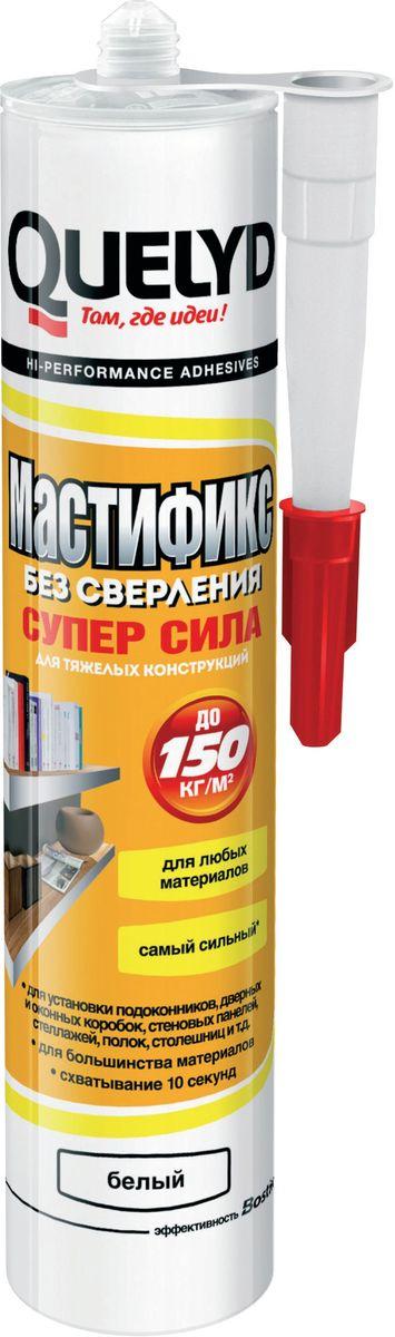 """Клей монтажный Quelyd """"Mastifix Супер Сила"""", 0,31 л 30603545"""