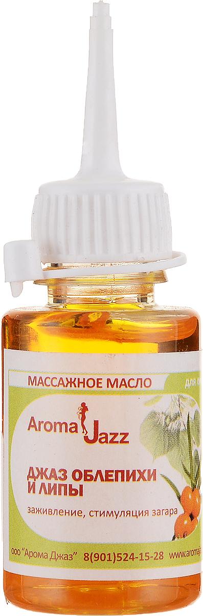 Aroma Jazz Масло жидкое для лица Лечебный джаз облепихи и липы, 25 мл2002tДействие: успокаивает, смягчает, тонизирует, очищает кожу, позволяет избавиться от веснушек. Масло способствует заживлению рубцов после угревой сыпи. «Лечебный джаз облепихи и липы» укрепляет иммунитет кожи, снимает воспалительные процессы и напряжение. Противопоказания аллергическая реакция на составляющие компоненты. Срок хранения 24 месяца. После вскрытия упаковки рекомендуется использование помпы, использовать в течение 6 месяцев. Не рекомендуется снимать помпу до завершения использования.