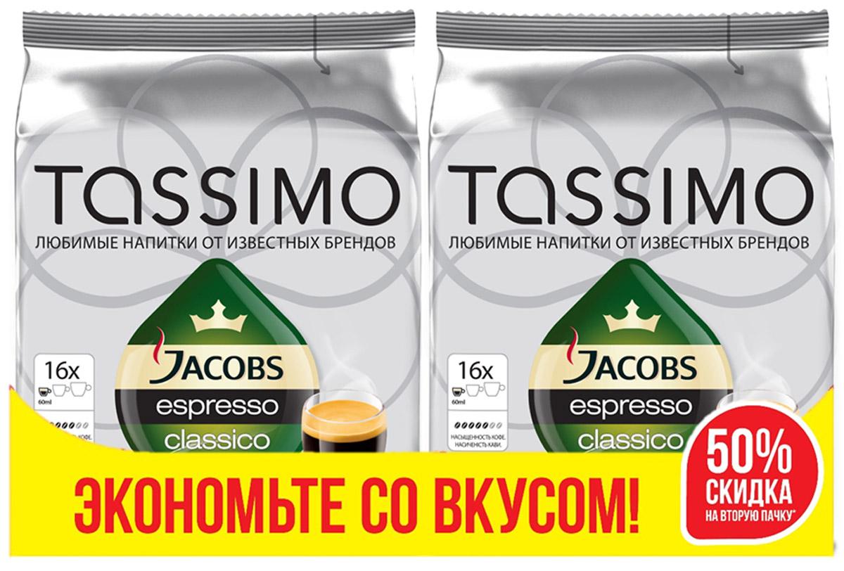Tassimo Jacobs Espresso Classico кофе в капсулах, 2 упаковки по 16 шт4251702Насыщенный кофе с интенсивным вкусом и плотной бархатистой пенкой. Позвольте Jacobs, брэнду с вековым опытом немецких производителей кофе - подарить вам крепкий и вместе с тем удивительно гармоничный эспрессо. Каждая упаковка содержит 16 Т-Дисков и рассчитана на 16 порций. В каждом Т-Диске содержится точно дозированная порция молотого кофе. Каждый из этих специально разработанных Т-Дисков имеет уникальный штрих-код, который считывается кофемашиной Tassimo. В этом коде указан объем воды, время приготовления и оптимальная температура, необходимая для получения чашки безупречного напитка. Состав: кофе натуральный жареный молотый Jacobs Monarch. Эспрессо среднеобжаренный высшего сорта.