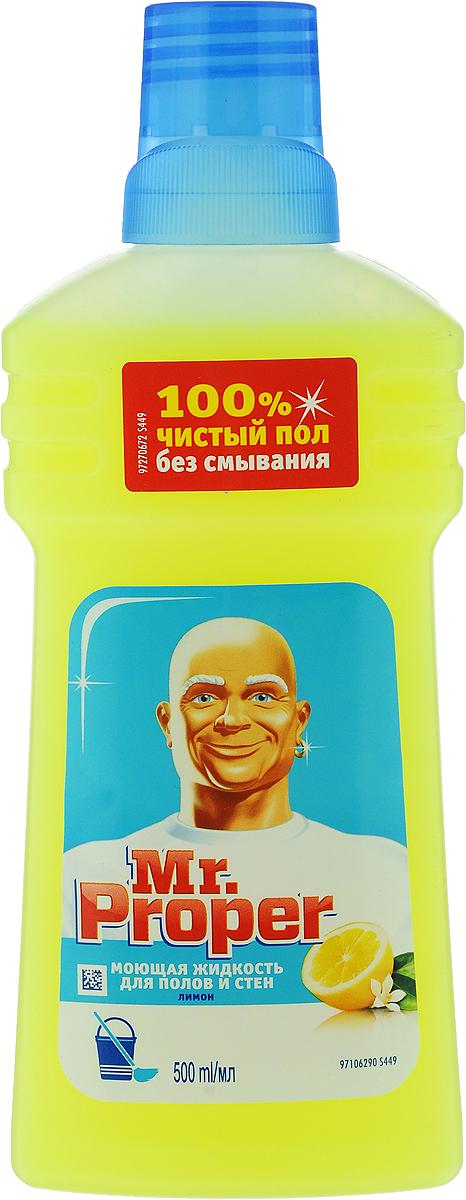 Средство для мытья полов и стен Mr. Proper, с ароматом лимона, 500 млMP-81505771Моющее средство Mr. Proper предназначена для очистки полов и стен от загрязнений. Ее безвредная Ph формула подходит для уборки различных поверхностей, включая лакированный паркет и ламинат. Обладает приятным ароматом лимона. Состав: менее 5% неионогенные ПАВ, консерванты, ароматизирующие добавки, цитраль, цитронеллол, гексилкоричный альдегид, лимонен, линалоол. Товар сертифицирован.
