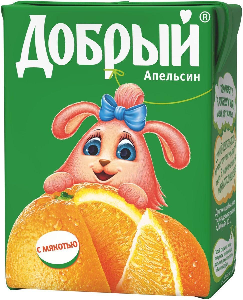 Добрый Апельсиновый нектар 9 штук по 0,2 л1549001Апельсин – самый солнечный фрукт, поднимающий настроение в любое время года. Свежий, с кислинкой, вкус апельсинов мы сохранили в апельсиновом «Добром». Качественные и вкусные 100% соки, нектары и морсы Добрый, сделанные с добротой и щедростью, выпускаются в России с 1988 года. Добрый самый любимый и популярный соковый бренд в России. Это натуральный и вкусный продукт, который никогда не жертвует качеством, с широким ассортиментом вкусов и упаковок, который позволяет каждому выбирать то, что нужно именно ему. Для питания детей с 3-х лет Бренд Добрый заботится не только о вкусе и качестве своих соков и нектаров, но и об обществе, помогая растить добро и делая мир вокруг немного лучше. Программа Растим добро по адаптации детей, оставшихся без попечения родителей, - одна из социальных инициатив, на которую идет часть средств от продажи каждой упаковки Добрый. В 2016 году программа Растим Добро действует в 31 детском доме в 7 регионах России. Высокое качество продукции под...