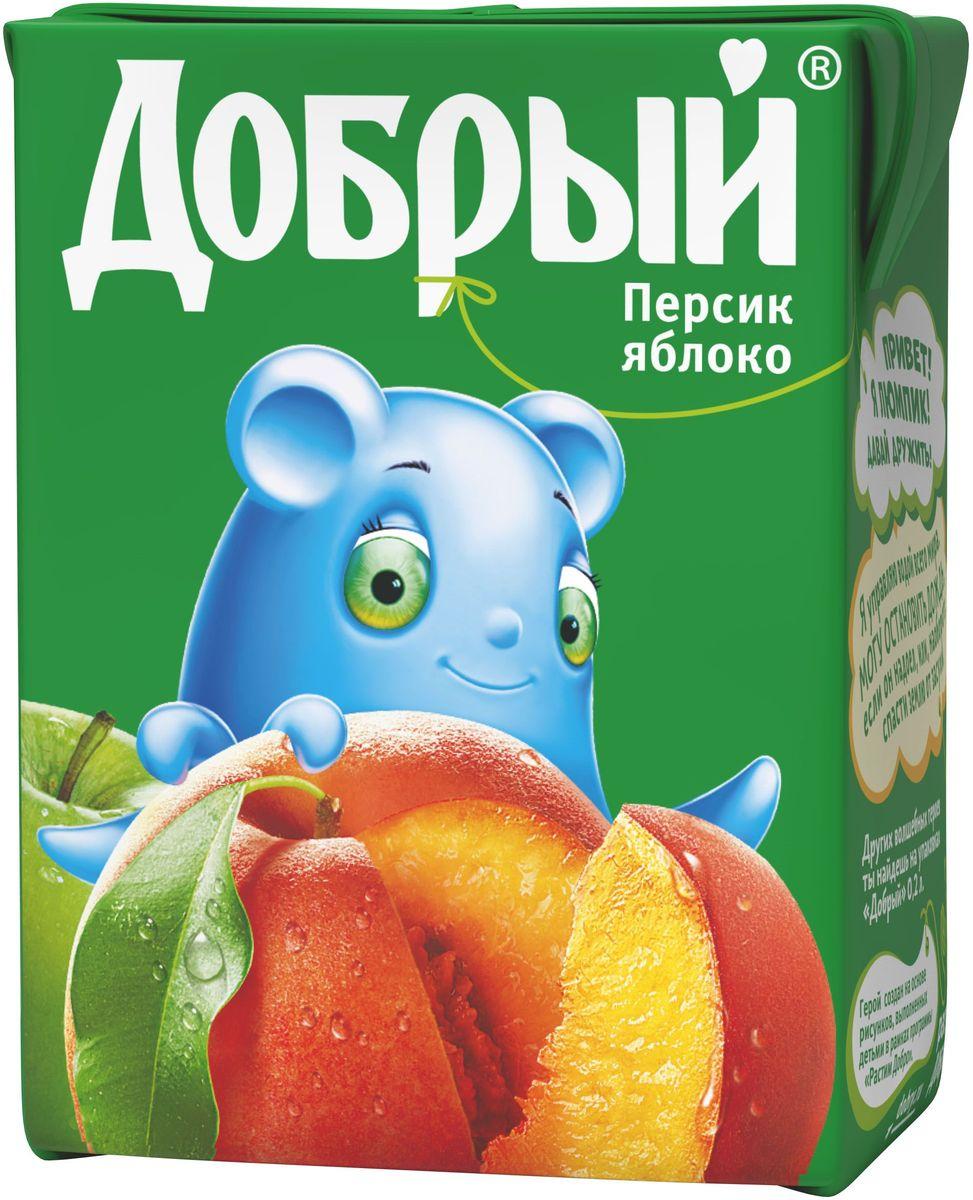 Добрый нектар Персик Яблоко, 9 штук по 0,2 л1549201Этот нежный вкус соединил в себе сочную мякоть персика и кислинку яблока. Одновременно сладкий и свежий, он никого не оставляет равнодушным. Качественные и вкусные 100% соки, нектары и морсы Добрый, сделанные с добротой и щедростью, выпускаются в России с 1988 года. Добрый самый любимый и популярный соковый бренд в России. Это натуральный и вкусный продукт, который никогда не жертвует качеством, с широким ассортиментом вкусов и упаковок, который позволяет каждому выбирать то, что нужно именно ему. Для питания детей с 2-х лет Бренд Добрый заботится не только о вкусе и качестве своих соков и нектаров, но и об обществе, помогая растить добро и делая мир вокруг немного лучше. Программа Растим добро по адаптации детей, оставшихся без попечения родителей, - одна из социальных инициатив, на которую идет часть средств от продажи каждой упаковки Добрый. В 2016 году программа Растим Добро действует в 31 детском доме в 7 регионах России. Высокое качество продукции под брендом...